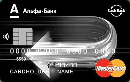 карта альфабанк кэшбэк кредитная