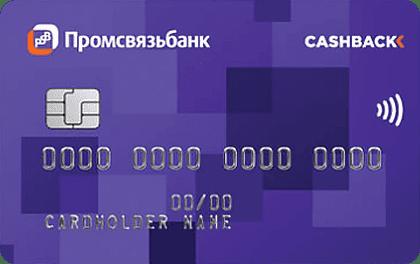 промсвязьбанк твой кэшбэк карта