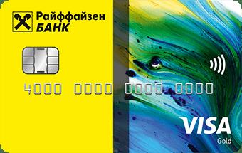 кредитная карта #всесразу райффайзен банк
