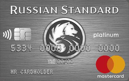 карта русский стандарт платинум
