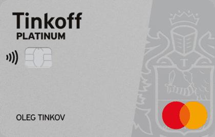 кредитная карта тинькоф платинум