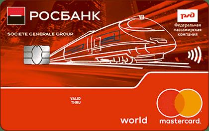 Карты с кэшбеком ржд webbankir com вход кабинет