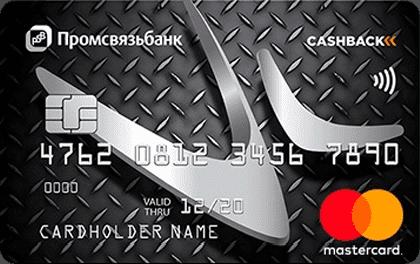 кредитная карта промсвязьбанк двойной кэшбэк