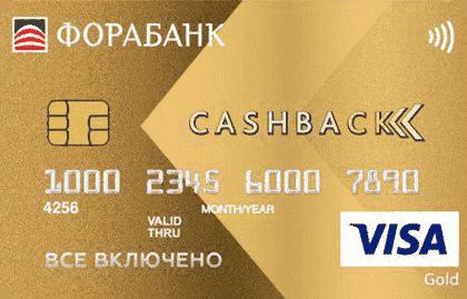 Дебетовая карта Всё включено Gold Фора-Банк – условия и тарифы