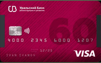 Кредитная УБРиР Наличная 60 дней без %
