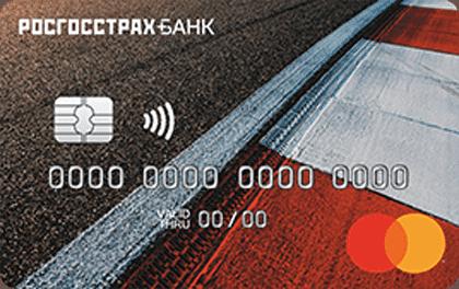 дорожная кредитная карта росгосстрах