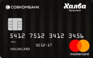 совкомбанк корпорат карта