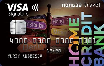Польза Travel Home Credit